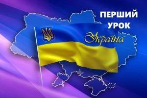 1567061567_stsenariyi-pershogo-uroku-shkola-ukrayiny-1