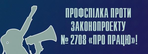 1582710378_profsplka-proti