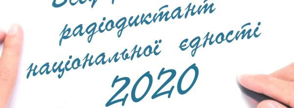 1602013726_20202_diktant