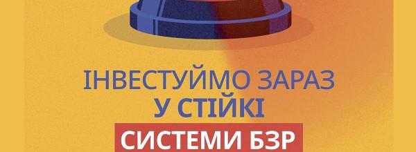 UA_Poster_с правками